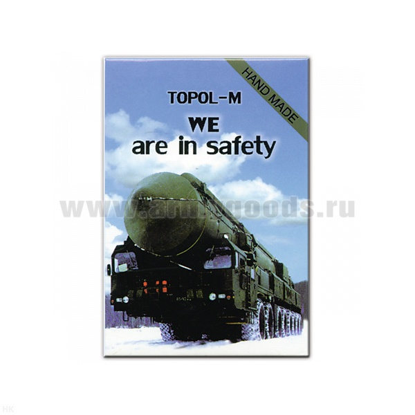 Магнит акриловый TOPOL-M (We are in safety)